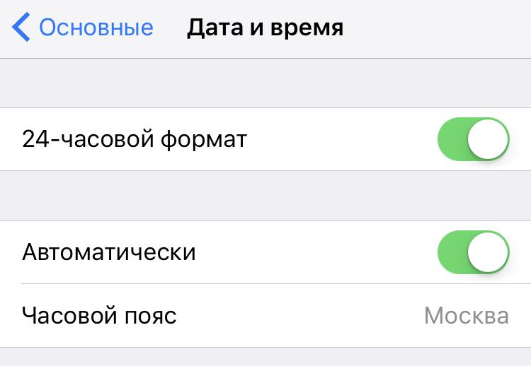 Как изменить время на iPhone