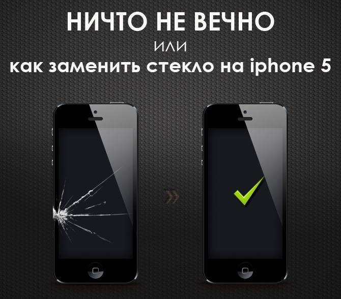 Ремонт iphone 5 своими руками фото 286