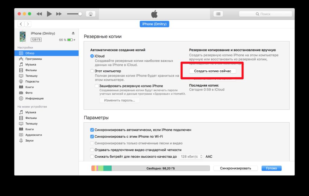 скачать программу apple на компьютер