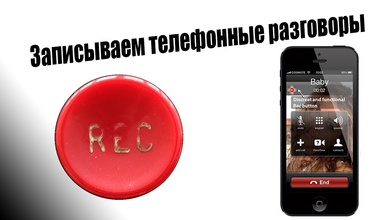 Можно ли сделать запись телефонного разговора на диктофон в iPhone 5s