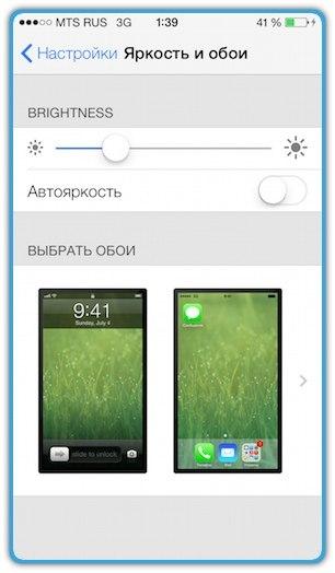 Быстро разряжается айфон 5s