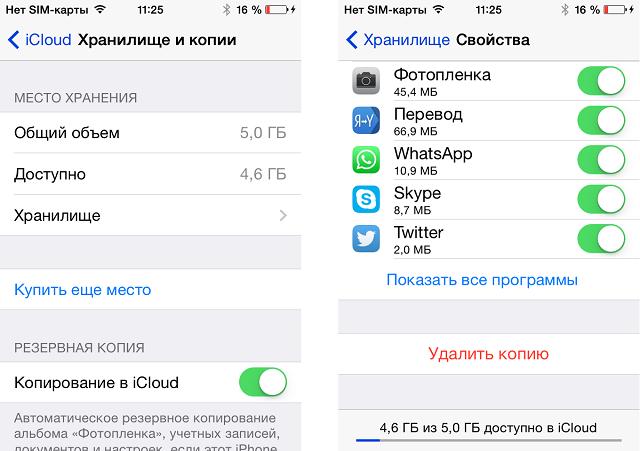 Как сделать резервную копию iphone в icloud