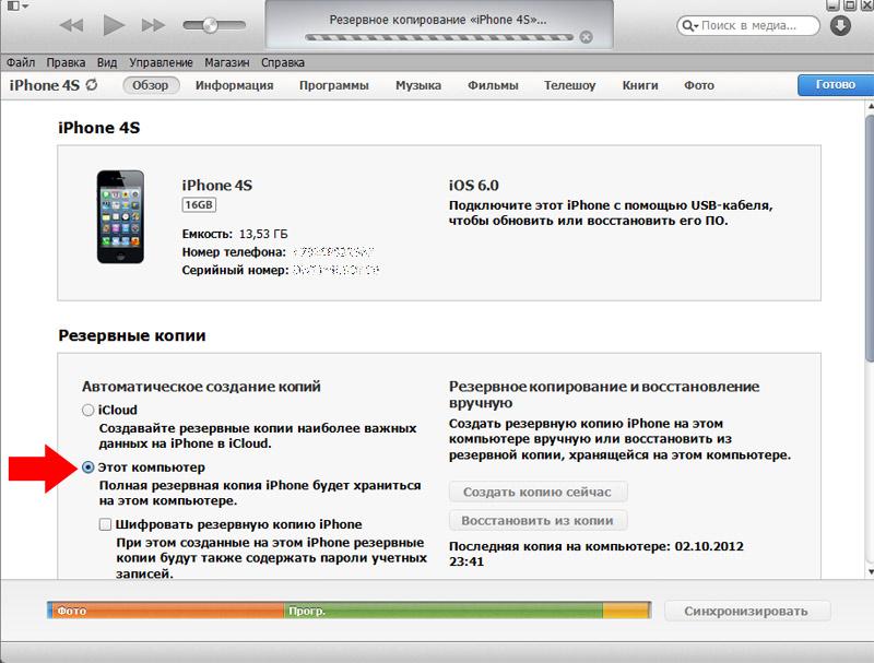 Как создать резервную копию приложений на iphone - Paket-nn.ru