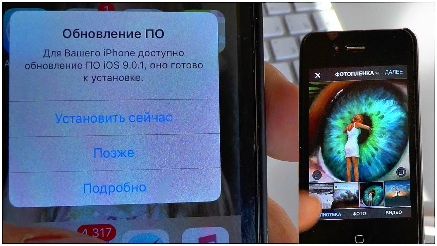 Как обновить ios на айфоне