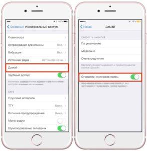 Как на айфоне изменить разблокировку экрана