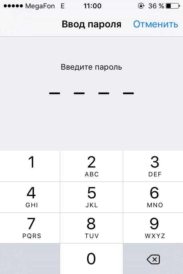 Как убрать пароль с айфона 5s