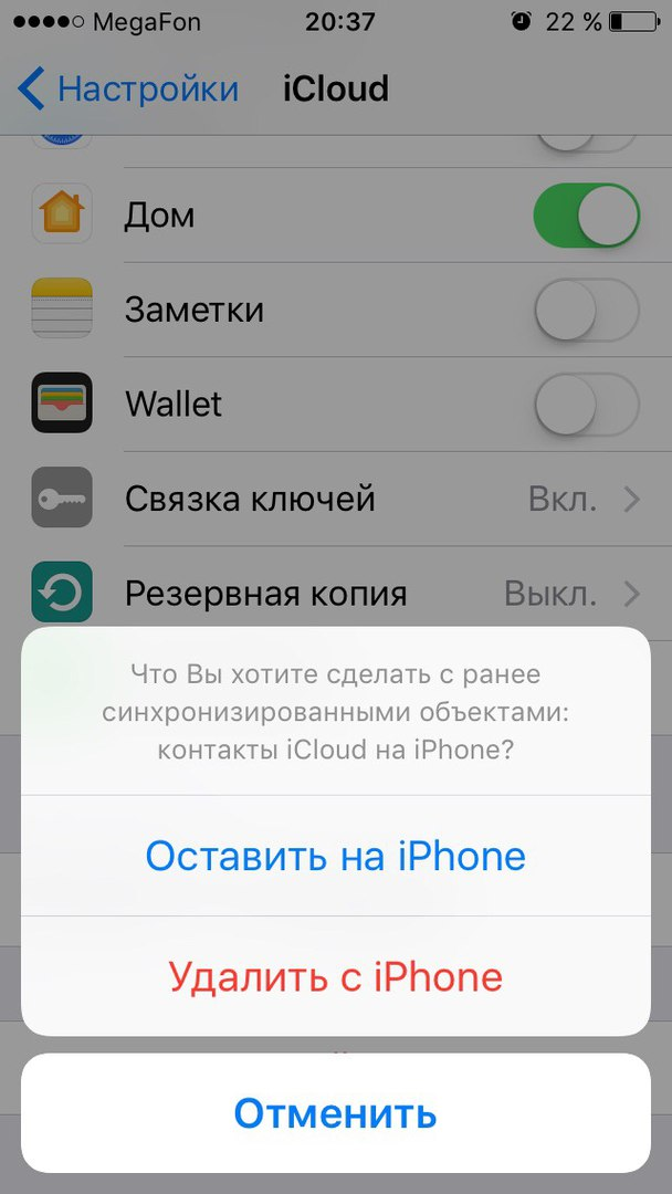 Как убрать icloud с айфона