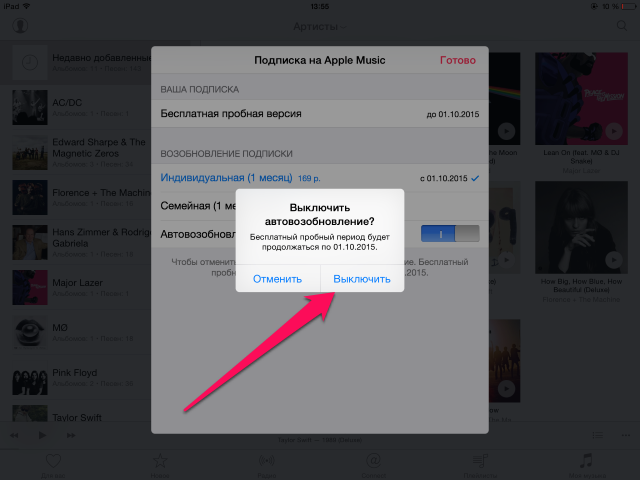 Отменить подписку в appstore