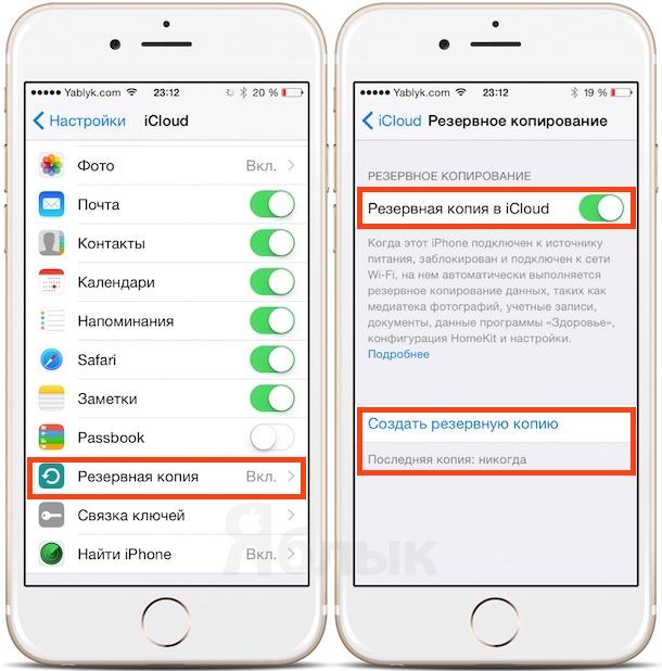 Как отформатировать айфон 5