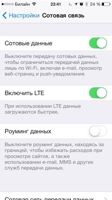 Поддерживает ли айфон 5 4g