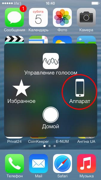 Как выключить айфон без сенсора