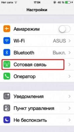 Айфон 4 не подключается к wifi
