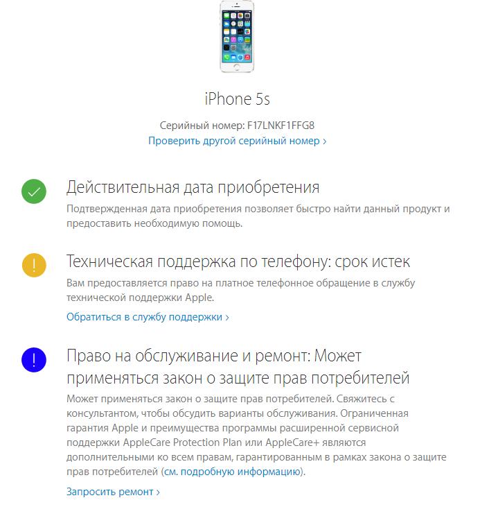 Как узнать имей айфона