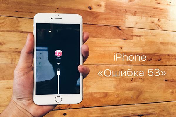 После обновления айфон 5s не включается