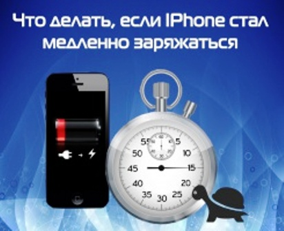 Почему телефон стал заряжаться долго