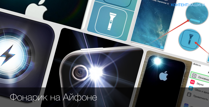 Как сделать из фонарика айфон