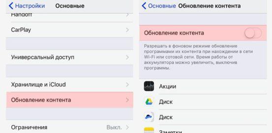 Как сделать автоматическое обновление на айфоне6