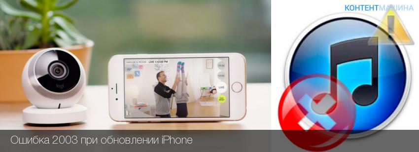русского ошибка при обновлении по на айфон 5 магазинов России других