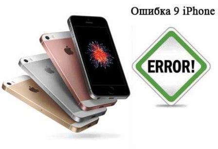 Ошибка 9 на айфоне