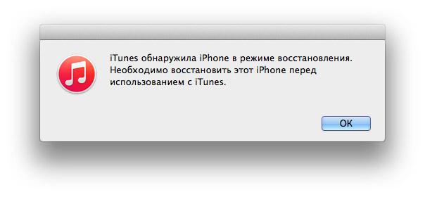 Ошибка 40 при восстановлении iPhone 4s