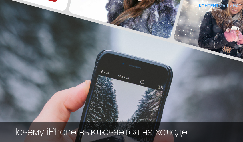 Почему выключается айфон 5 сам по себе