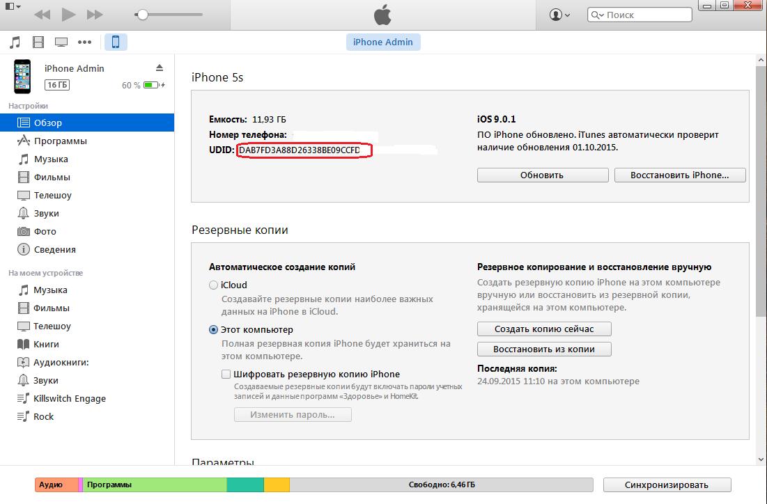 UDID у iPhone - уникальный идентификатор девайса