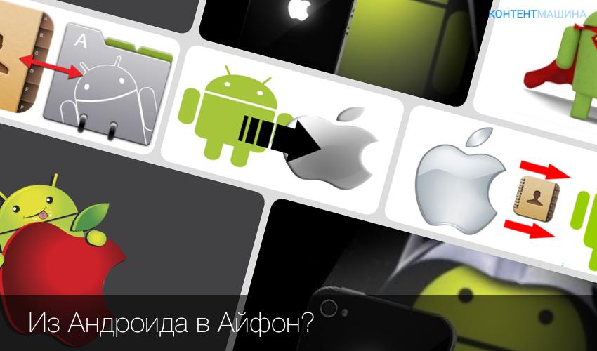Как сделать из андроида айфон 5 с 372