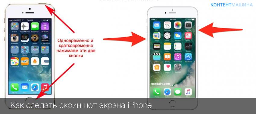 Как на айфон 5 сделать экрана на