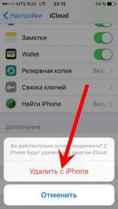 Как изменить айклауд на айфоне 5s