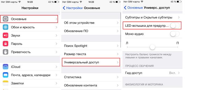 Айфон 5 как включить вспышку при на айфоне