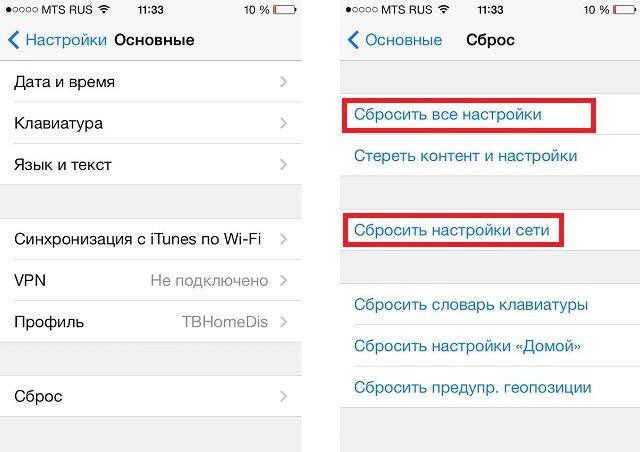 Как сделать айфон до заводских настроек если забыл пароль