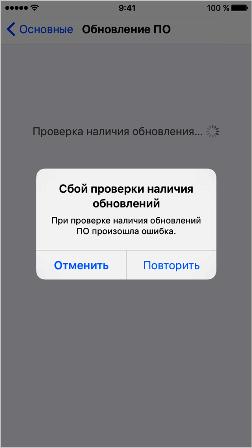 Последнее обновление на айфон 4