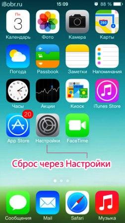 Как сделать сброс на айфоне 4