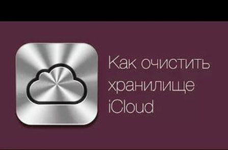 Как очистить хранилище icloud