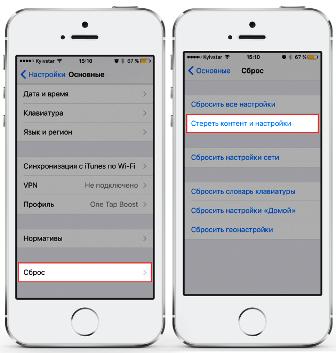 Как почистить память на айфоне 4