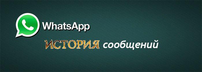 Как Перенести Историю Whatsapp На Другой Андроид