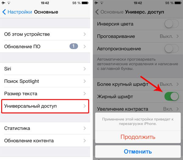 Как перезагрузить айфон без кнопки блокировки