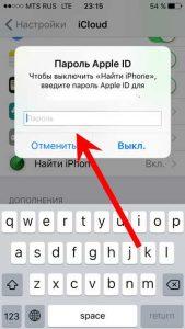 Как поменять  учетную запись iCloud на Айфоне 4/4s