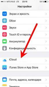 Как изменить учетную запись в icloud