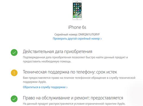 Как проверить iPhone на подлинность на сайте Apple?