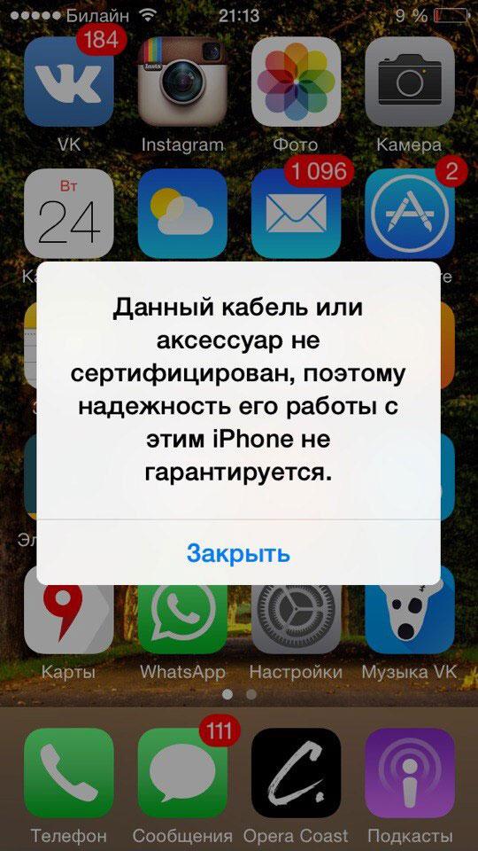 Что делать если кабель на iPhone 5 не сертифицированный и не заряжает смартфон?