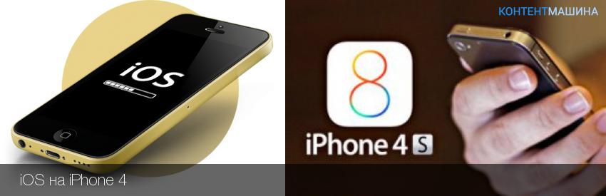 айфон 4 можно оьновить четвертом