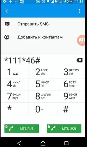 Как сделать неизвестный номер с мтс на мтс