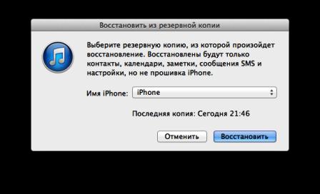 Как перенести сообщения с айфона на айфон