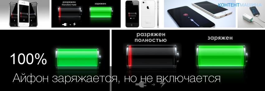 монолитного не включается айфон 6 после разрядки помощью опрыскивания