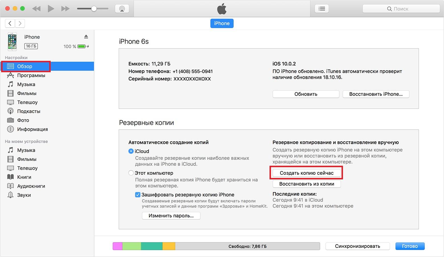 Как вернуть iOS 6 на iPhone  4, подробная инструкция