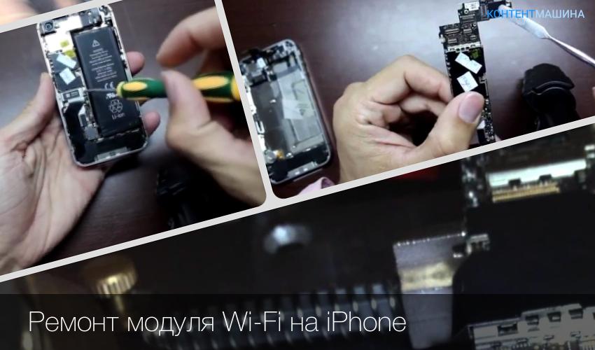 На айфон 4 не работает вай фай ремонт своими руками 1485