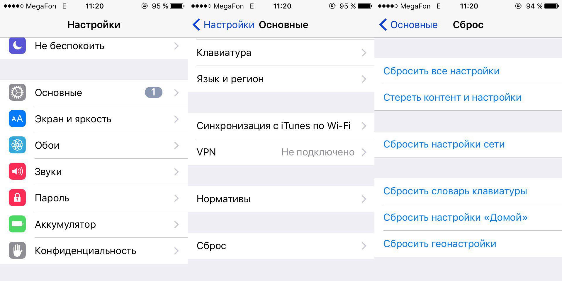 Как перенести контакты с iPad на iPhone?