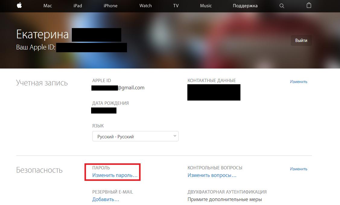 Как поменять пароль в аппсторе