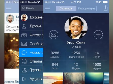 Установить приложение вконтакте айфон